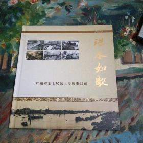 珠水如歌 : 广州市水上居民上岸历史回顾