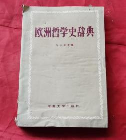 欧洲哲学史辞典 86年1版1印 包邮挂刷