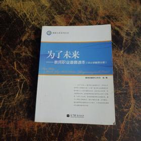 教师工作系列丛书·为了未来:教师职业道德读本(中小学教师分册)
