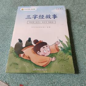 叫叫学院阅读课:三字经故事(全4册)【没拆封,有折痕】