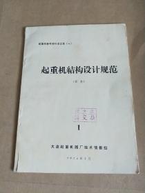 起重机结构设计规范 (日本)