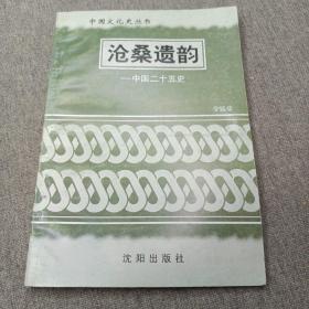 沧桑遗韵 中国25史
