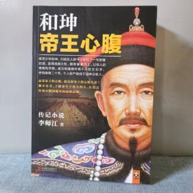 和珅:帝王心腹   9787550233898   正版实物图拍摄