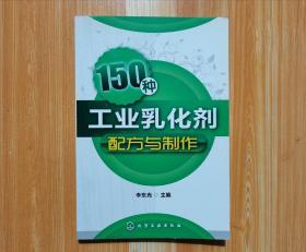 150种工业乳化剂配方与制作