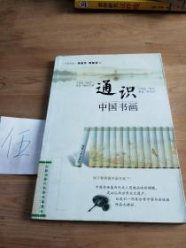 通识中国书画