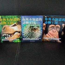 启发精选儿童必读科普丛书:你所不知道的动物王国(三册全)