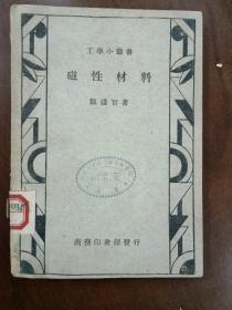 民国37年初版 工学小丛书 磁性材料