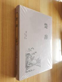 楚辞(古典文学 全注全译)