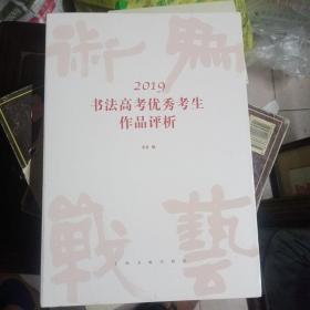 2019书法高考优秀考生作品评析
