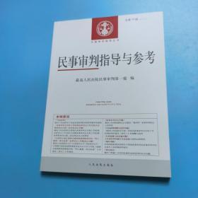 民事审判指导与参考 总第75辑(2018.3)