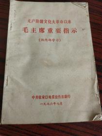 无产阶级文化大革命以来毛主席重要指示