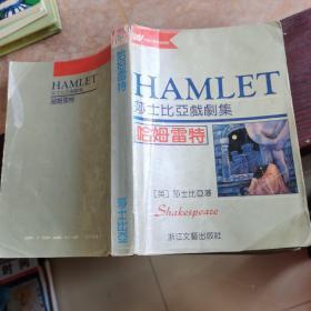 哈姆雷特 莎士比亚戏剧集