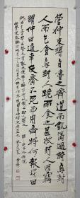 """黄绮   158/48  立轴 (1914-2005),我国著名成就的学者、教育家、书法家。他涉猎广泛,博览群书,在古文字研究、诗词创作、书画篆刻等诸多文化艺术领域都有着独特建树,被学术界称为""""黄绮文化现象""""。尤其在书法创作方面,独创""""铁戟磨沙""""体和""""三间书"""",""""铁戟磨沙体""""开创出""""雄、奇、清、丽""""之""""中国北派书风"""",""""三间书""""兼容并蓄,凛然独步,深受国内外书法爱好者的喜爱。"""