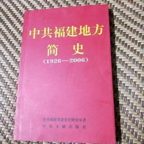 中共福建地方简史:1926-2006