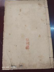 民国15年石印本小说(绘图济公传前集)正集1-120回四卷四册合订本