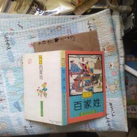 绘画百家姓 作者:  王莹等 出版社:  上海人民美术出版社