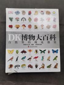 DK博物大百科 ,边远地区邮费按实计