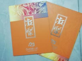 凝聚 :广州开发区建区二十周年(邮票) 1984 - 2004