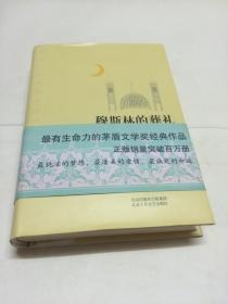 穆斯林的葬礼 【大32开精装本  品相好】