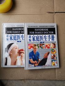 新编家庭医生手册,上下