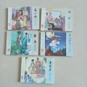 连环画:聂小倩.促织.香玉.劳山道士.黄粱梦(5本合售)