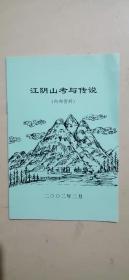 江阴山考与传说