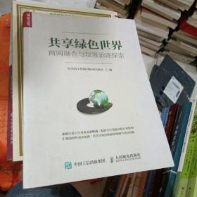 共享绿色世界 两网融合与垃圾治理探索