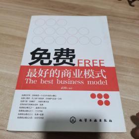 免费:最好的商业模式