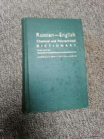 Russian-English Chemical and Polytechnical Dictionary:Third Edition 俄英化学与综合技术辞典:第3版