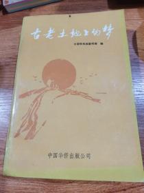 古老土地上的梦(内容签名,一版一印2100册)