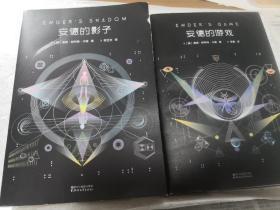 安德的游戏三部曲系列1 2 3全套缺3 安德的游戏 安德的影子 两册合售 纪念版 典藏版2册合售