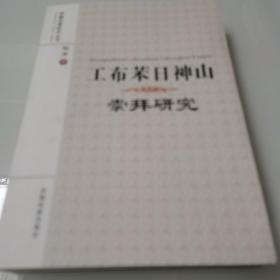 工布苯日神山崇拜研究