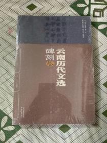 云南历代文选. 碑刻卷a