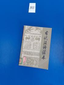 古代汉语读本