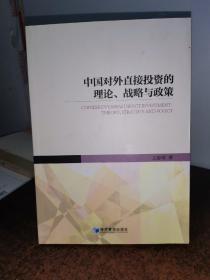 中国对外直接投资的理论、战略与政策