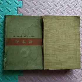 民国三十六年 读书出版社《资本论》第二卷 第三卷