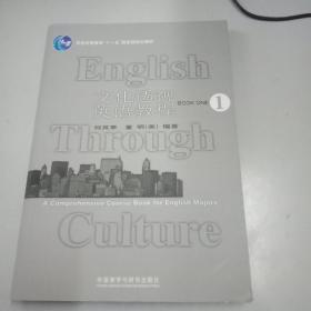 文化透视英语教程1