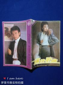 通俗歌曲(1990年第2期)