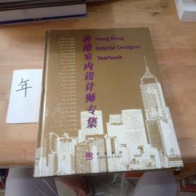 香港室内设计师专集