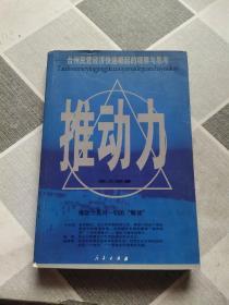 推动力(台州民营经济快速崛起的观察与思考)