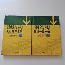 钢结构设计计算示例(上下册)