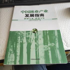 中国林业产业发展指南(2014-2015)