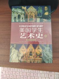 美国学生艺术史:西方原版教材与经典读物(上下)(未拆封)