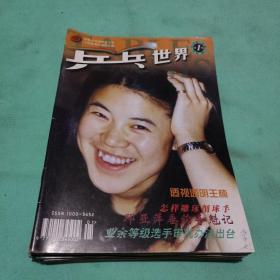 乒乓世界2000年1-12