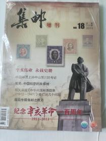 集邮增刊2011.18