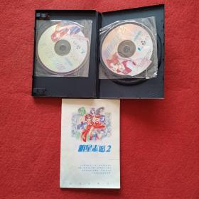 游戏 明星志愿2  含光盘2张