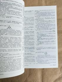 神州智达实效精练·基础夯实. 语文