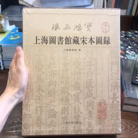 上海图书馆藏宋本图录(全新未拆)