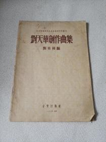 刘天华创作曲集 1956年