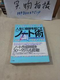 日文原版书--人生??